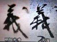 世界・ふしぎ発見筆跡鑑定3