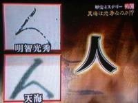 筆跡鑑定5