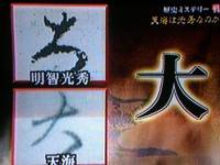 筆跡鑑定7