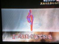 超歴史ロマン 筆跡鑑定4
