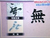 新説日本ミステリー 筆跡鑑定1