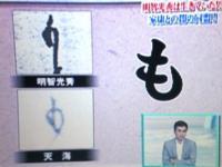 新説日本ミステリー 筆跡鑑定2