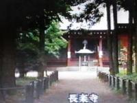 世界・ふしぎ発見 長楽寺1