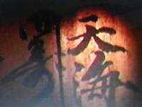 世界・ふしぎ発見 天海像調査2
