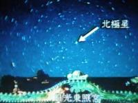 世界・ふしぎ発見 天海魔方陣2