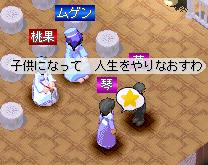 ★☆引き継ぎ☆★