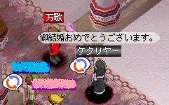 万歌*結婚2