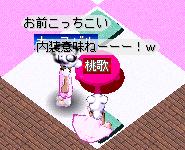 桃歌*結婚④