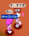 桃歌*結婚⑥