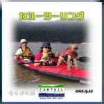20110912わんこカヌー-1