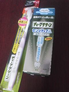 もらため歯磨き