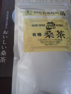クワ茶111117_1208~02
