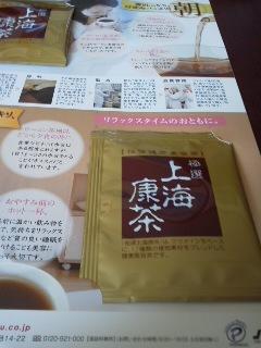 ◎モニプラ上海康茶①b120311_1208~01