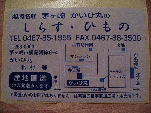 かいひ丸 地図