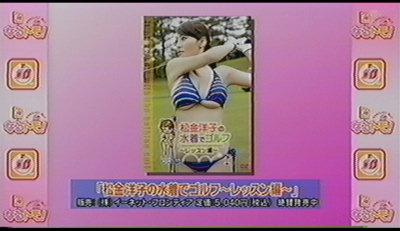 松金洋子の水着でゴルフ。