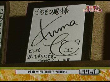 熊っちサイン。
