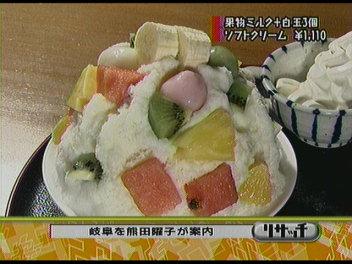 果物ミルク+白玉3個ソフトクリーム。