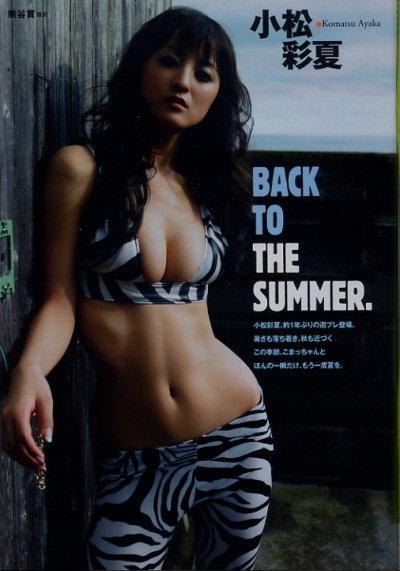 小松彩夏。