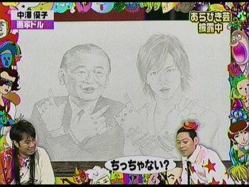 あらびき団中澤優子。