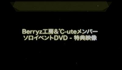 特典DVD。