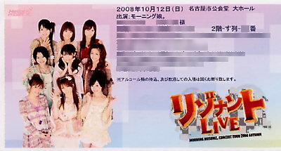 リゾナントチケット。