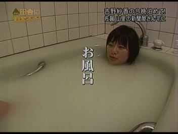 吉野紗香。