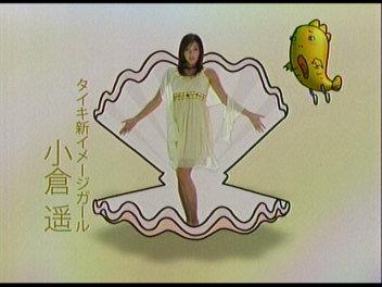 Taiki新イメージガール。