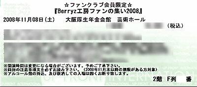佐紀ちゃんの集いチケット。