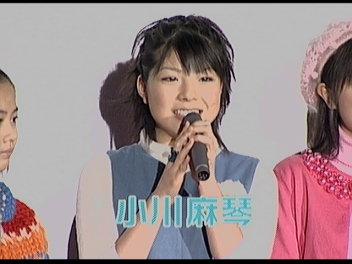 小川麻琴誕生。