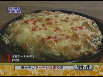 海鮮チーズチヂミ。