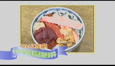 海鮮丼造り。