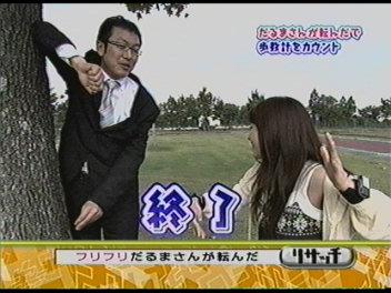 達磨さんが転んだ。
