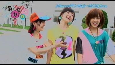 Buono!マンの歌2009。