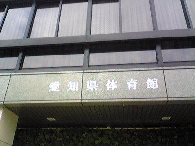 愛知県体育館。