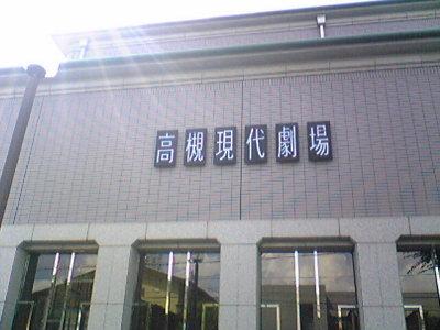 高槻現代劇場。