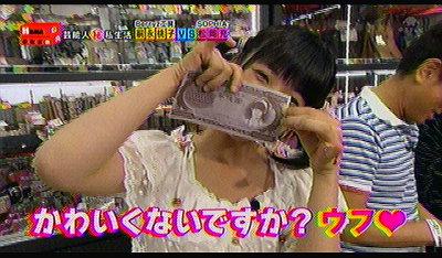 3億円少女。