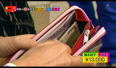 桃ちの財布の中身。