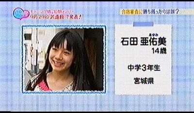 石田亜佑美。