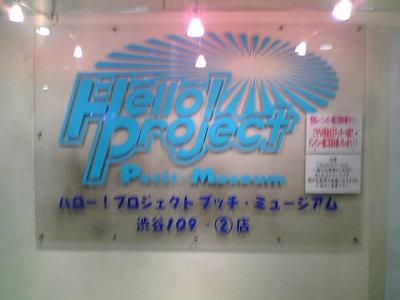ハロショ渋谷109-2店。