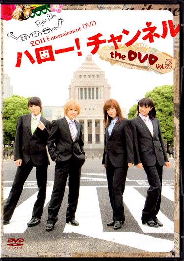 ハロー!チャンネルtheDVD。