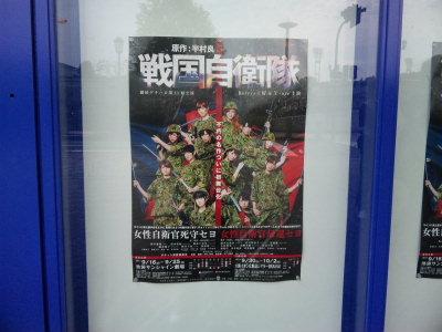 戦国自衛隊。