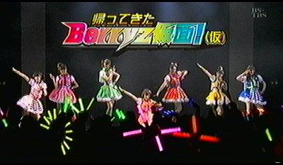 Berryz仮面。