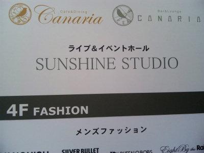 サンシャインスタジオ。
