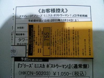 イベント参加券。