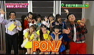 PON!。