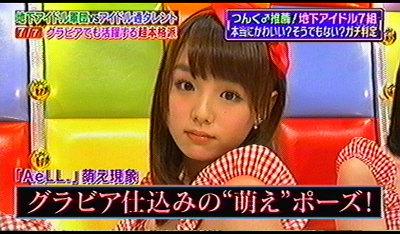 篠崎の愛ちゃん。