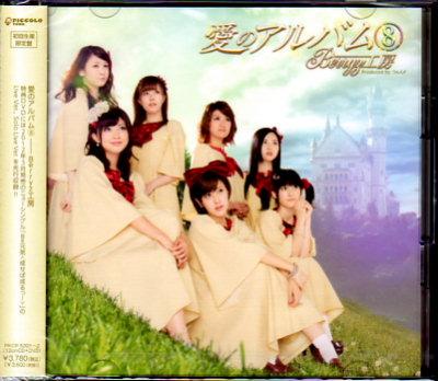 愛のアルバム8。