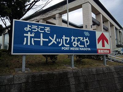 ポートメッセ名古屋。
