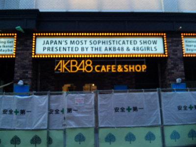 AKB48Cafe&Shop。