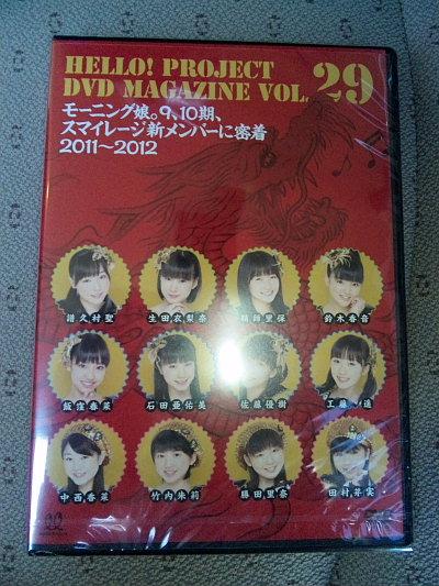 DVDマガジン。